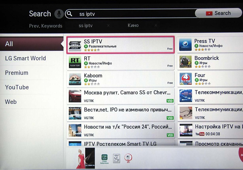 ssiptv lg smart tv